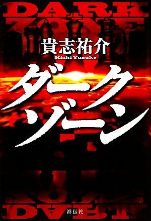 貴志祐介著『ダークゾーン』の本