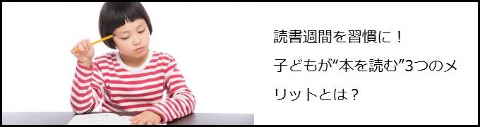 20151016-dokusyo-child-merit