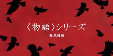 20160704-monogatariseries-miryoku-top