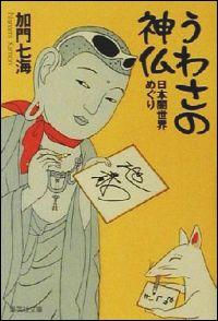 『うわさの神仏 日本闇世界めぐり』表紙