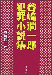 『谷崎潤一郎 犯罪小説集』表紙