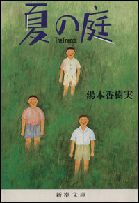 『夏の庭 The Friends』表紙