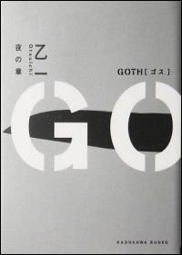 『GOTH』表紙