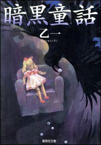 『暗黒童話』表紙