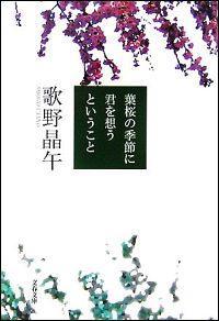 『葉桜の季節に君を想うということ』表紙