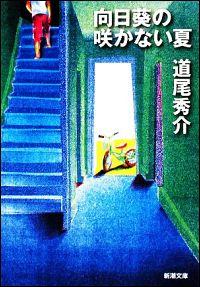 『向日葵の咲かない夏』表紙