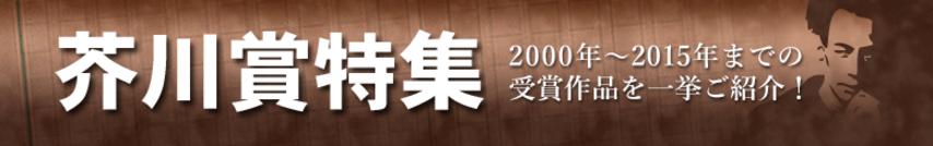 20160724-akutagawashou-episode-5