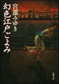『幻色江戸ごよみ』表紙