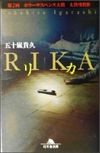 『リカ』表紙