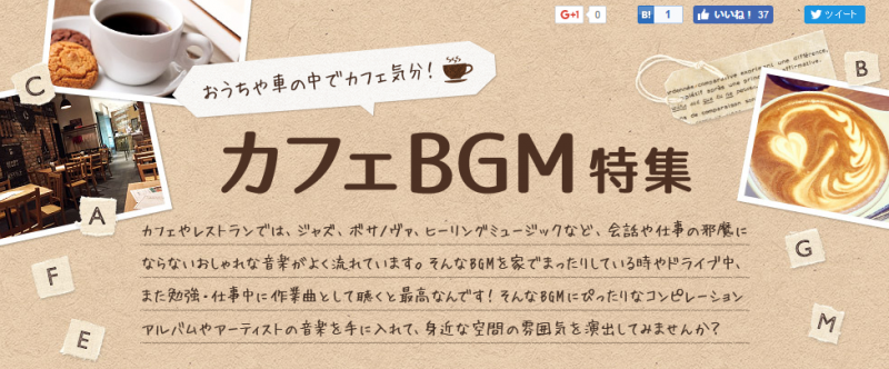 cafe-bgm-tokushu