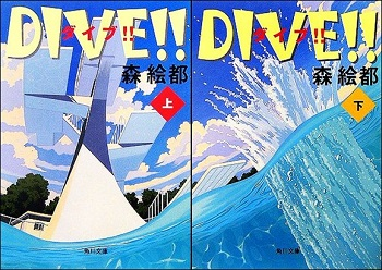 『DIVE!!』表紙