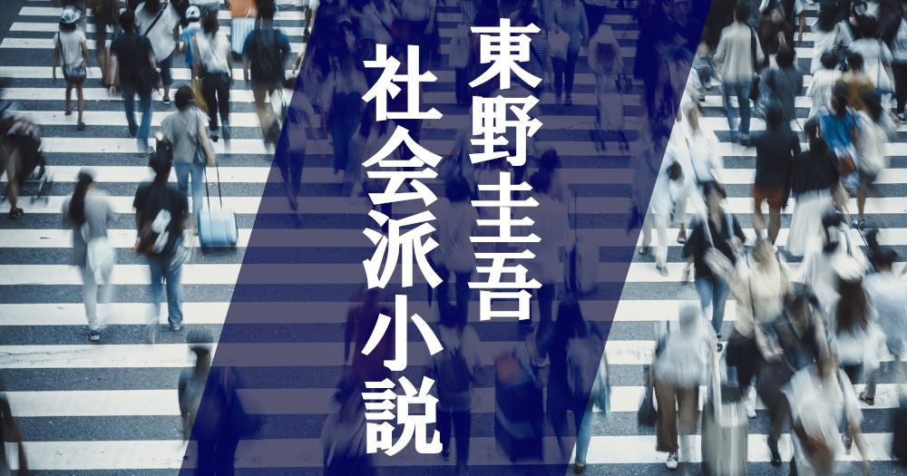 東野圭吾の「社会派小説」おすすめ5選