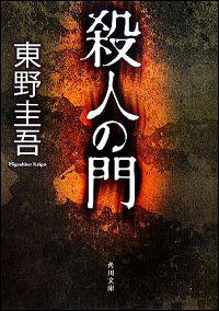 『殺人の門』表紙