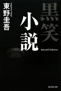 『黒笑小説』表紙