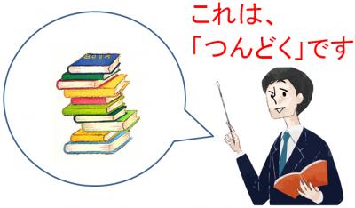 tsundoku-yurai4