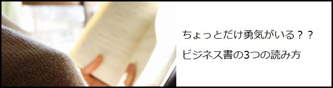 20160330-businessbook-yomikata-b
