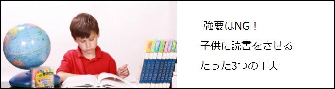 20160723-kodomo-dokusho-b