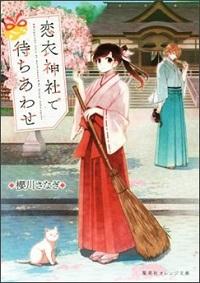 『恋衣神社で待ちあわせ』表紙