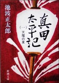 真田太平記表紙