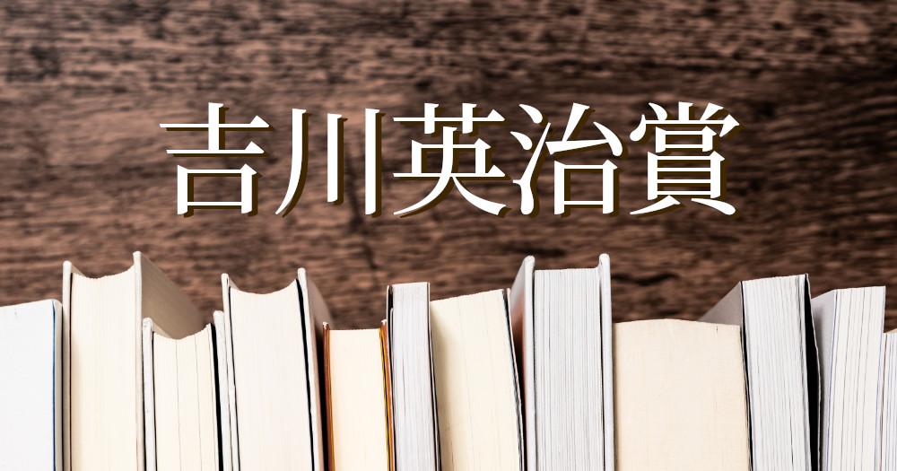 吉川英治賞とは? 大衆小説・時代小説好きは要チェック!