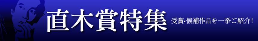 20160813-yoshikawaeijibungakushou-naoki