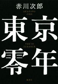 『東京零年』表紙