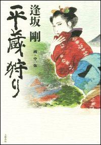 『平蔵狩り』表紙