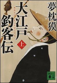 『大江戸釣客伝』表紙