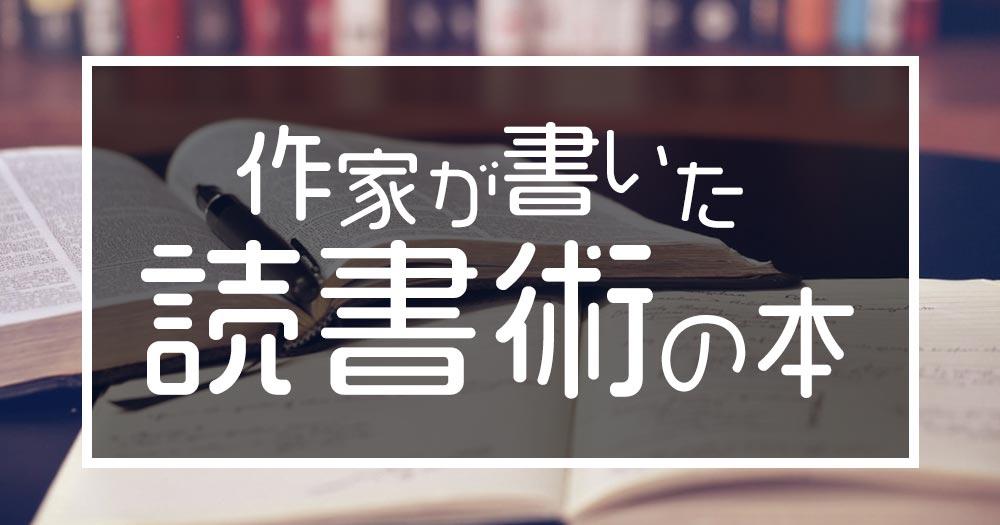 作家が書いた「読書本」おすすめ5選