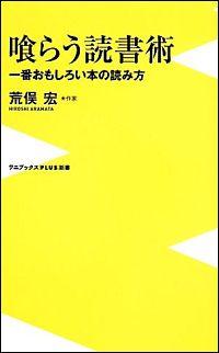 『喰らう読書術 一番おもしろい本の読み方』表紙
