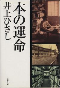 『本の運命』表紙