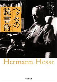 『ヘッセの読書術』表紙