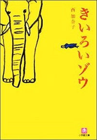 『きいろいゾウ』表紙