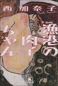 『漁港の肉子ちゃん』表紙