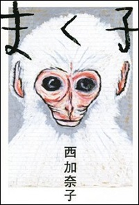 『まく子』表紙