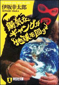 『陽気なギャングが地球を回す』表紙