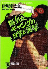 『陽気なギャングの日常と襲撃』表紙
