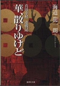 『華、散りゆけど 真田幸村 連戦記』表紙