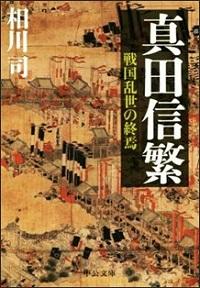 『真田信繁 戦国乱世の終焉』表紙