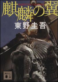『麒麟の翼』表紙