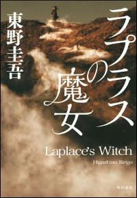 『ラプラスの魔女』表紙