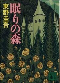 『眠りの森』表紙