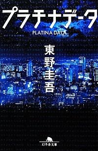 『プラチナデータ』表紙