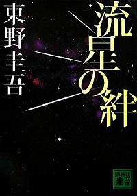 『流星の絆』表紙
