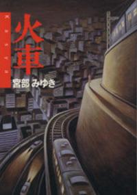 宮部みゆきの小説『火車』の表紙