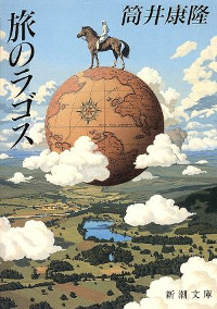 筒井康隆の小説『旅のラゴス』の表紙