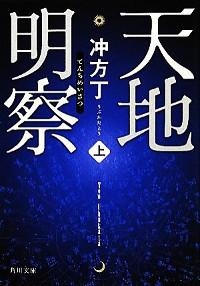 冲方丁の小説『天地明察』の表紙