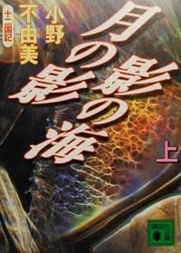 小野不由美のの小説『十二国記』の表紙