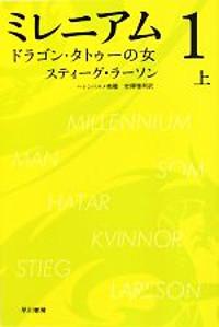 スティーグ・ラーソンの小説『ミレニアム』の表紙