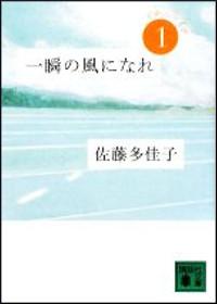 佐藤多佳子の小説『一瞬の風になれ』の表紙